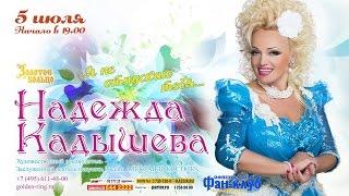 Надежда Кадышева Концерт в театре Золотое кольцо 5.07.2016(Надежда Кадышева и ансамбль