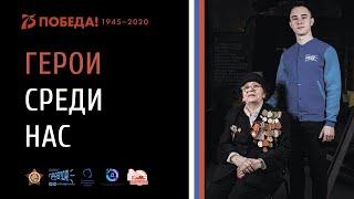 Герои среди нас | Маркова Елена Алексеевна