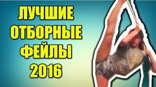 ЛУЧШИЕ и ОТБОРНЫЕ ФЕЙЛЫ 2016 ГОДА / Фейлы и падени...
