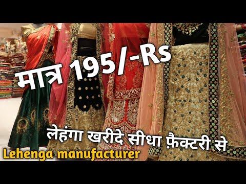 Replica lehenga at 195/-Rs | Surat textile market| Lehenga factory in Surat, lehenga manufacturer