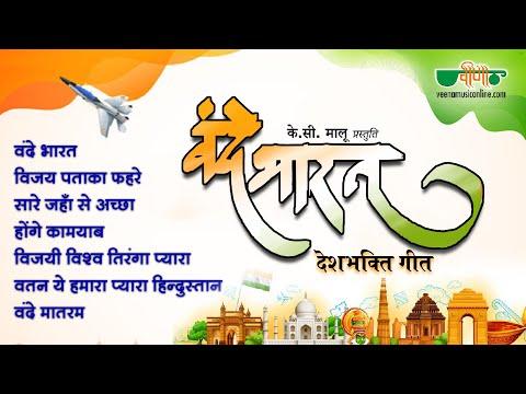 desh-bhakti-non-stop-song-|-vande-bharat-|-26-january-new-hindi-patriotic-song-2021-|-veena-music