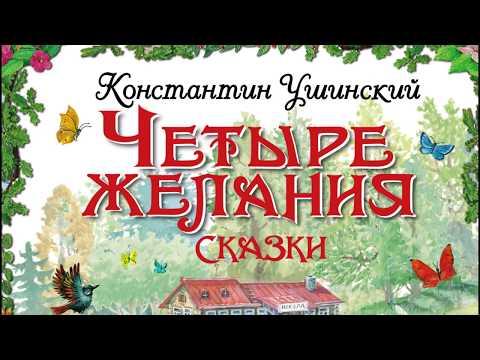 Ушинский четыре желания мультфильм