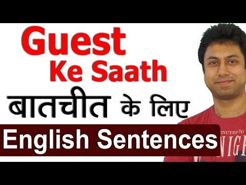 Guest से बातचीत के लिए English Sentences | Hindi To English Speaking Practice Conversation | Awal
