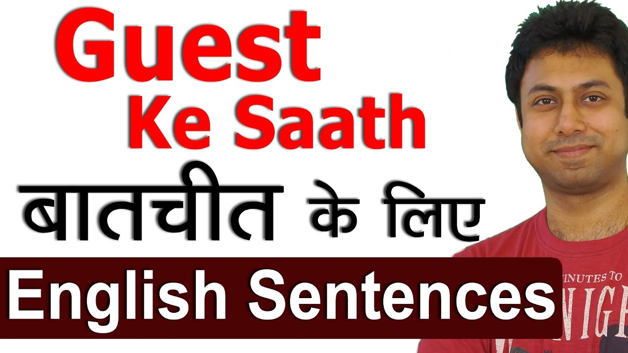 Guest से बातचीत के लिए English Sentences   Hindi To English Speaking  Practice Conversation   Awal