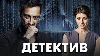 СИЛЬНЫЙ ДЕТЕКТИВ НЕ ОТОРВАТЬСЯ - Цезарь - Русский детектив - Премьера HD