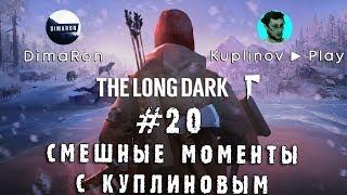 СМЕШНЫЕ МОМЕНТЫ С КУПЛИНОВЫМ #20 - The Long Dark Redux (СМЕШНАЯ НАРЕЗКА; СМЕШНЫЕ МОМЕНТЫ)