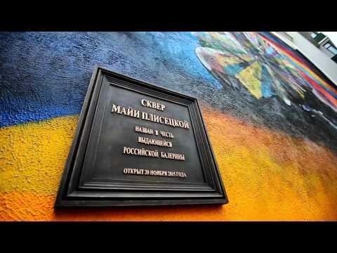 В Москве открыли сквер имени Майи Плисецкой