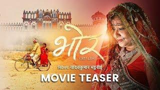 BHOR - новий офіційний Непальська фільм тизер 2018/2075   Фут. Ramnarayan Такур, Доллі Саркар, Б. Патель