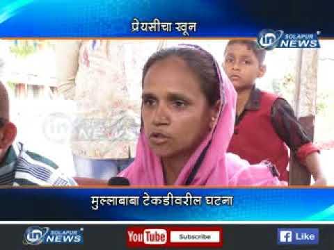 MURDER   IN SOLAPUR NEWS