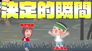 CO-DAさんがゲームに登場して笑ったwwwww【Yの冒険R】