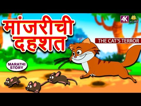 मांजरीची दहशत - Marathi Goshti | Marathi Story for Kids | Moral Stories for Kids | Koo Koo TV