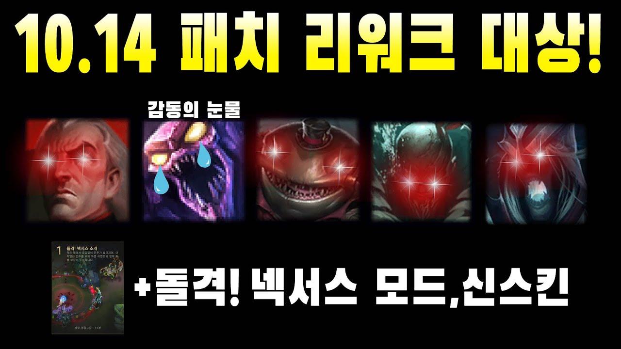 10.14 패치 소규모(?) 리워크 대상 공개! 돌격 넥서스 모드와 신스킨 정보