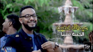 عبدالله الطيب _ الجبنة تنتينا