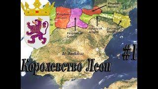 Europa Universalis 4 Etrus Королевство Леон. #1 Реконкиста