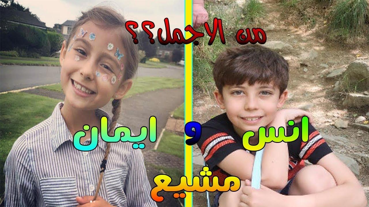 من الاجمل 5 انس ضد ايمان مشيع ماراح تتوقع نسبة ايمان ما شاء الله Youtube