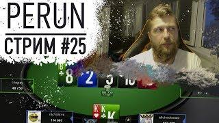 Фриролльчик, MCOOP и много турниров - Perun стримит на Pokerdom #25