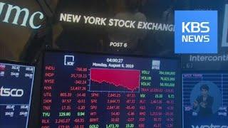 미국 제조업지수 하락·남미 관세 깜짝 발표…뉴욕·유럽 …