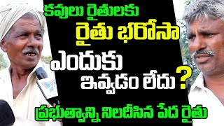Tenant Farmers Appeals To CM Jagan To Give Rythu Bharosa Scheme | Farmers About Jagan Govt
