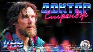 "VHS трейлер ""Доктор Стрендж"" (В стиле 80-х)"