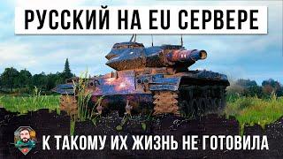 Русский зашел на Европейский сервер! К такому их жизнь не готовила, невероятные фугасные пробития!!!