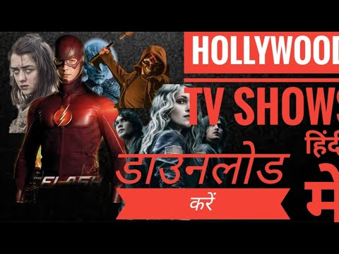 how-to-download-hollywood-tv-shows-in-hindi-free-2019-trick-#movies-#gameofthronea-#tvshows