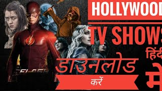How to download hollywood tv shows in hindi free 2019 trick #movies #gameofthronea #tvshows