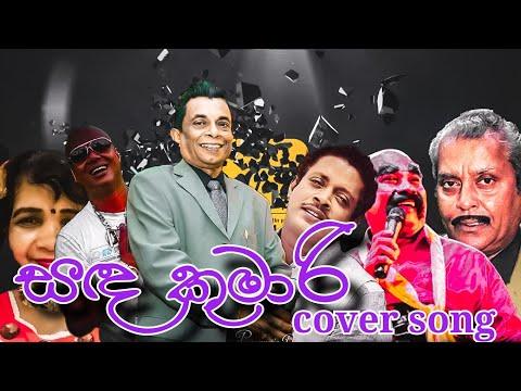 Download සඳ කුමාරි | Sanda kumari sinhala cover song by G Tv