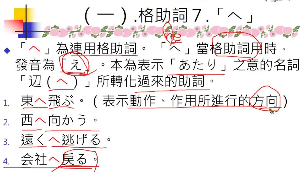 G054日語文法:十助詞(一)格助詞7.「へ」 - YouTube