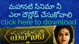 How to download Mahanati full movie follow these steps