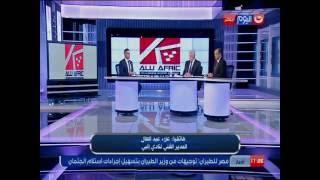 علاء عبد العال المدير الفني لنادي إنبي معلقا على المباراة مع نجوم الاستوديو التحليلى