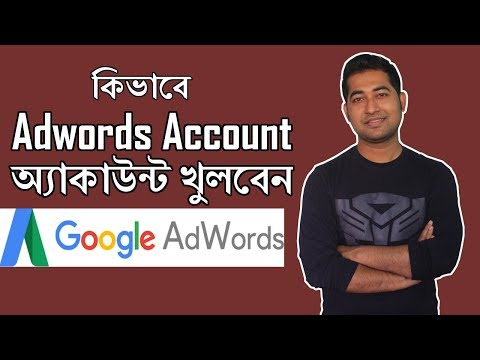How Create Google Adwords Account - কিভাবে গুগল অ্যাডওয়ার্ডস অ্যাকাউন্ট করবেন