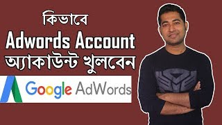 Google Adwords Bangla Tutorial- How Create Google Adwords Account - Tutorial for Beginners