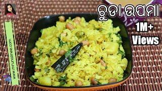 ଚୁଡା ଉପମା  ( Chuda Upama ) | Poha Upma Recipe | Flattened Rice Upma | Odia