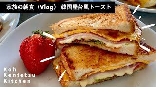 韓国屋台風トースト|Koh Kentetsu Kitchen【料理研究家コウケンテツ公式チャンネル】さんのレシピ書き起こし