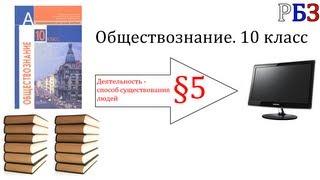 Обществознание. 10 класс. §5. Деятельность - способ существования людей