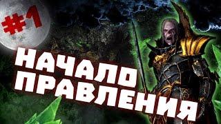 Прохождение за Вампиров Total War: Warhammer - #1