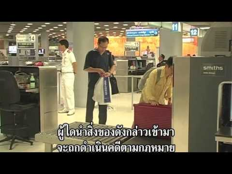 Thai Customs Airport