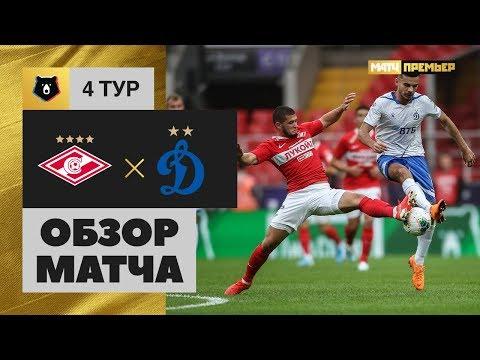 03.08.2019 Спартак - Динамо - 0:0. Обзор матча