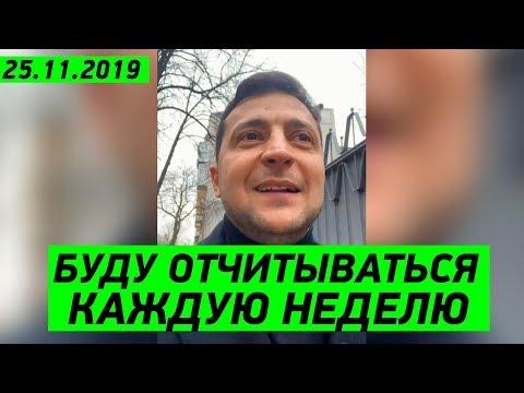 Новое Откровенное интервью президента Зеленского от 25.11.2019
