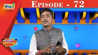 Kalakkal Comedy 18-11-2018 Raj tv Show
