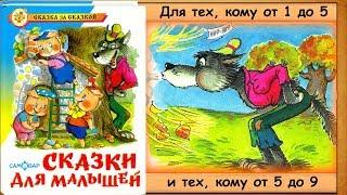 ТРИ ПОРОСЁНКА (Сказки для малышей) - читает бабушка Лида