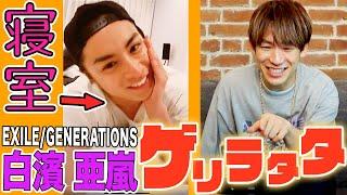 【ゲリラタタ】EXILE/GENERATIONS白濱亜嵐のベッドルームから作業部屋まで、まさかのルームツアー!?