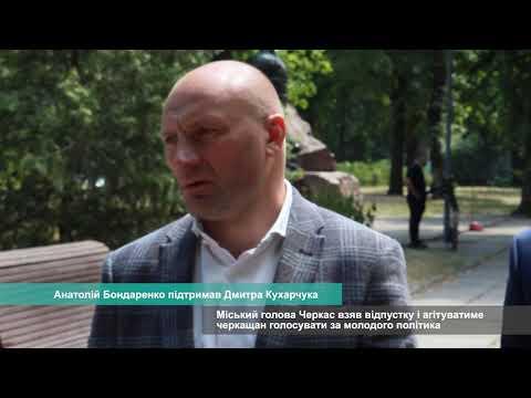 Телеканал АНТЕНА: Анатолій Бондаренко підтримав Дмитра Кухарчука