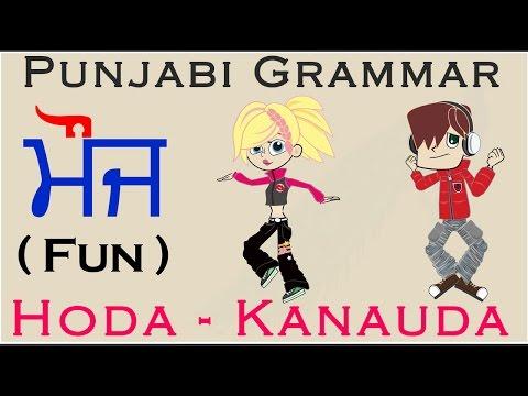 Learn Punjabi Hoda - Kanauda (Words) | Learn Punjabi Grammar | Punjabi Gurmukhi | Catrack Kids
