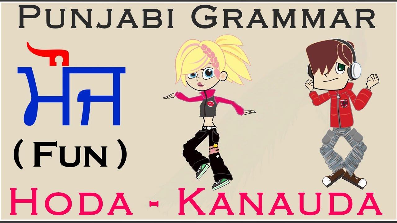 Learn Punjabi Hoda Kanauda Matra (Words) | Punjabi Grammar Pronunciation  |Vocabulary For Beginners