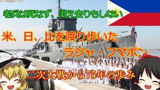 【ゆっくり解説】フィリピン海軍「ラジャ・フマボン」艦齢75年、アメリカ海軍、海上自衛隊、フィリピン海軍と渡り歩いた数奇な船【軍事・兵器】