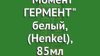 Герметик Силиконовый Премиум Момент ГЕРМЕНТ белый, (Henkel), 85мл обзор 1374348