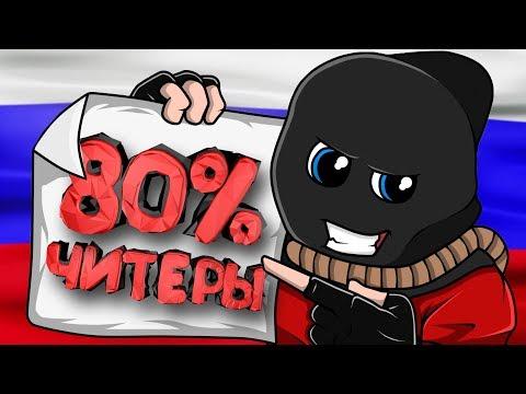 80% Русских Читеры! Позор российским игрокам (CS GO)