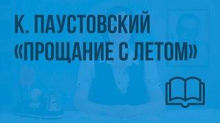 К. Паустовский «Прощание с летом». Видеоурок по чтению 3 класс