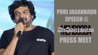 Puri Jagannadh Speech at Mehbooba Press Meet || Puri Jagannadh, Akash Puri, Neha Shetty